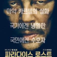 파라다이스 로스트: 마약 카르텔의 왕